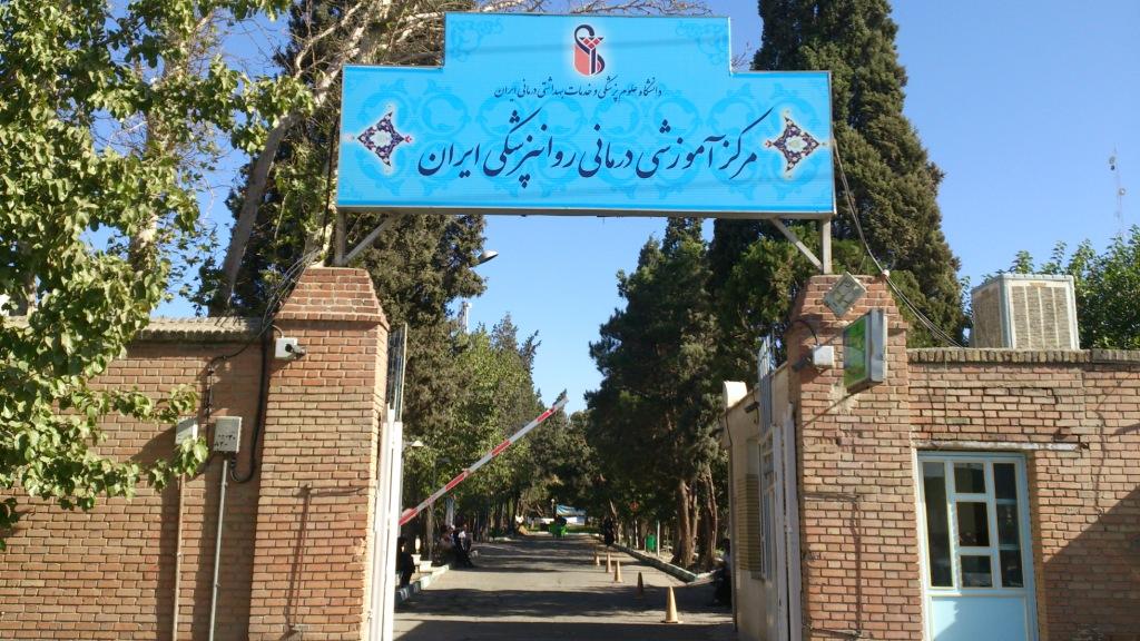 Iran Hospital of Psychiatry