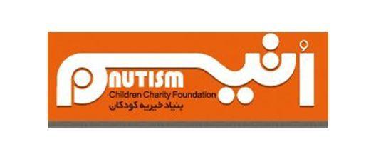 بنیاد خیریه کودکان اُتیسم